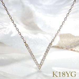 K18WG/PG/YG 0.12ct ダイヤモンド V字 ラインネックレス ペンダント 4月誕生石 SI1 おすすめ 可愛い 人気 おしゃれ 品質保証書 新作 プレゼント 代引手数料無料 ラッピング無料 18金 ダイヤネックレス ダイヤモンドネックレス