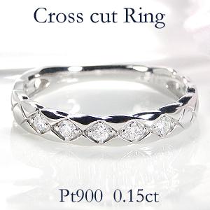 Pt900/K18YG/K18PG 0.15ct クロスカット ダイヤモンド リング【送料無料】ダイヤリング ダイヤモンドリング 華やか 人気 シンプル 18金 プラチナ 重ねづけ クロス おすすめ 0.15カラット ジュエリー 指輪 ダイアリング 品質保証書 新作 代引手数料無料 ラッピング無料