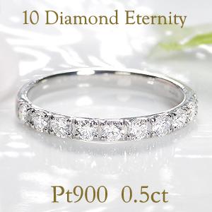Pt900/K18YG/K18PG/K18WG 0.5ct ダイヤモンド ハーフエタニティ リング【送料無料】華やか 人気 シンプル 重ねづけ エタニティ おすすめ 0.5ct 0.5カラット ジュエリー 指輪 10周年 10石 リング おしゃれ 品質保証書 新作 ダイヤ リング 代引手数料無料 ラッピング無料