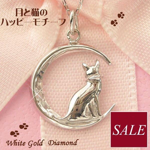 送料無料 猫モチーフ ペンダント 大注目 ねこ 月 k10wg ギフト 一粒 10金ホワイトゴールド レディース 70%OFFアウトレット ネックレス 猫 ダイヤモンド