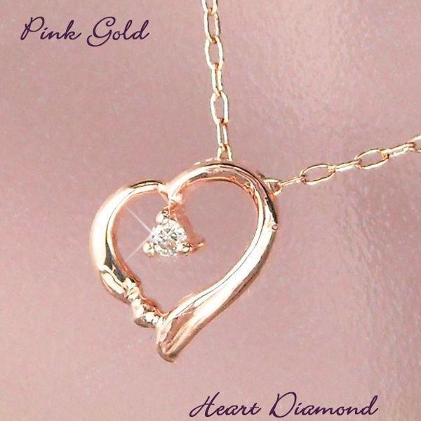 送料無料 ダイヤモンドペンダント ハート k10pg ギフト ダイヤモンド ネックレス プレゼント 彼女 大決算セール 一粒 ハートモチーフ 海外並行輸入正規品 10金ピンクゴールド 妻