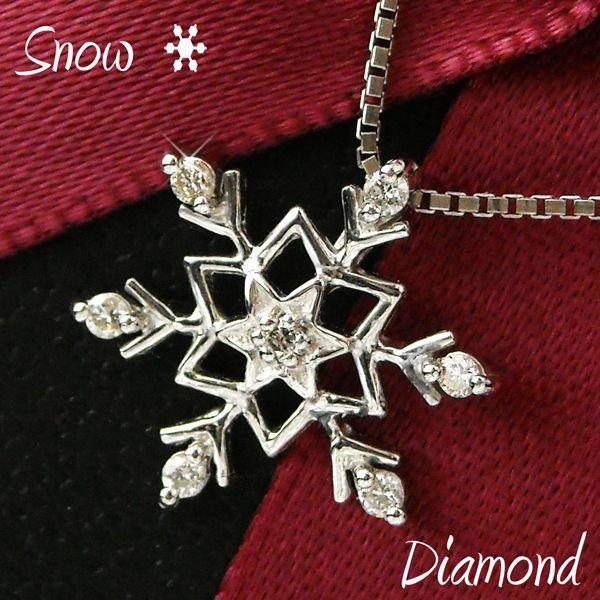 送料無料 ダイヤモンド ペンダント 雪の結晶 100%品質保証 k18wg ギフト 18金ホワイトゴールド 開店記念セール スノー レディース ネックレス