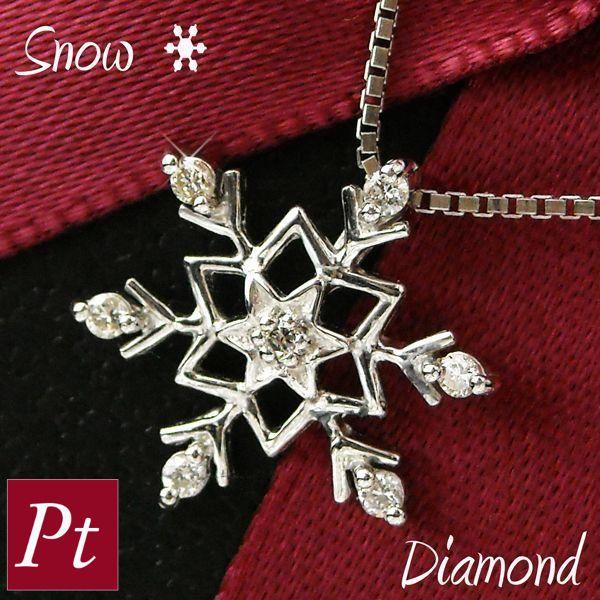 送料無料 プレゼント 雪の結晶 ふるさと割 海外並行輸入正規品 ダイヤモンド 4月誕生石 ネックレス ペンダント Pt900 プラチナ スノー レディース