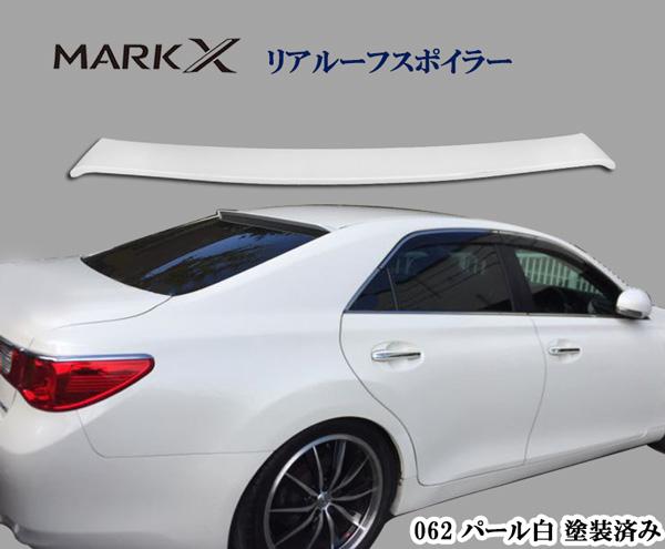 マークX130 GRX130 133 135系 純正オプションタイプ パール ホワイト カラー 塗装済み リア ルーフ スポイラー ドレスアップ