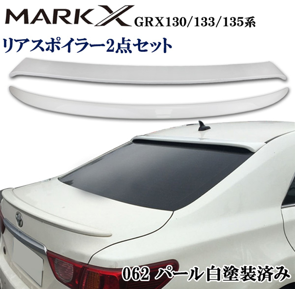 マークX GRX130 133 135系 リアルーフスポイラー&トランクスポイラー 上下 2点セット パール ホワイト カラー 塗装済み 貼付タイプ