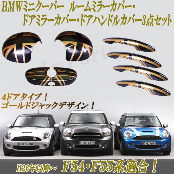 BMW MINI ミニクーパー F54 F55系 4ドア車 ルームミラー&ドアミラー&ドアハンドルカバー ゴールドジャックデザイン