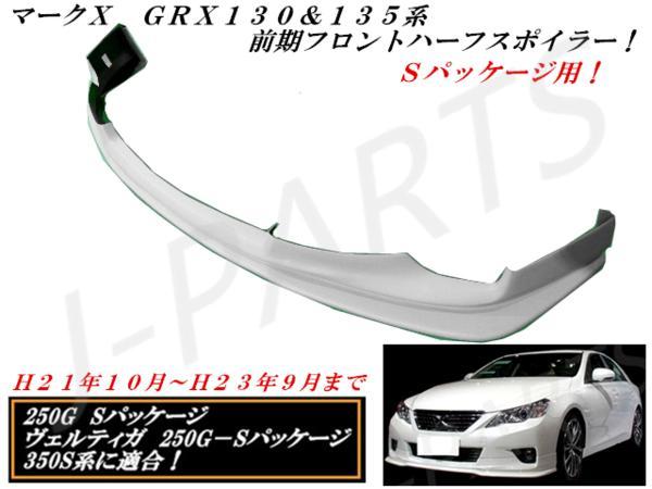マークX 130系(GRX130、135系)Sパッケージ車用 スポーツタイプ フロントスポイラー エアロ ABS製!