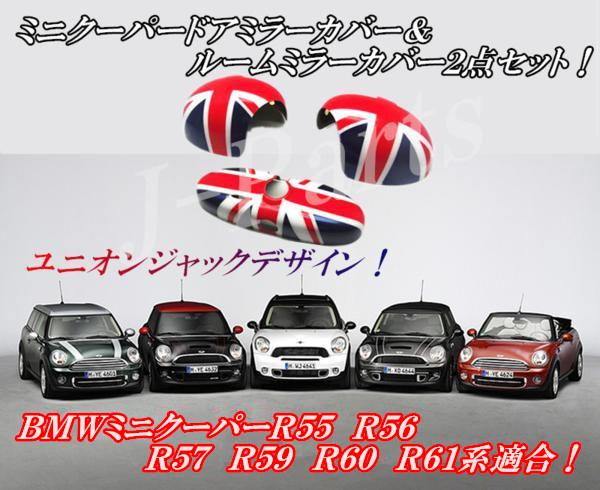 BMW MINI ミニクーパー R55 R56 R57 R59 R60 R61系 ルームミラー&ドアミラーカバー ユニオンジャック柄デザイン 2点セット!