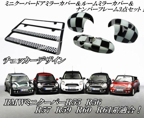 BMW MINI ミニクーパー R55 R56 R57 R59 R6 0R61 ルームミラーカバー ドアミラーカバー ナンバーフレーム 白黒 チェッカー 3点セット