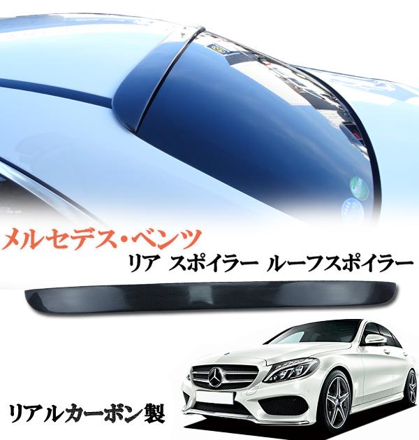 メルセデスベンツ W205 ルーフポイラー 外装エアロパーツ 光沢リアルカーボンかんたん貼り付け!