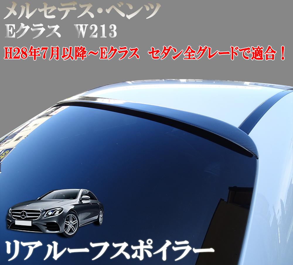 メルセデスベンツ W213 ルーフポイラー 外装エアロパーツ 光沢リアルカーボンかんたん貼り付け!