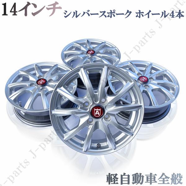 14インチ 4.5JJ ET45 PCD100 4穴 ハブ径67.1mm シルバースポーク 銀 アルミホイール ホイール 新品4本セット 軽自動車全般