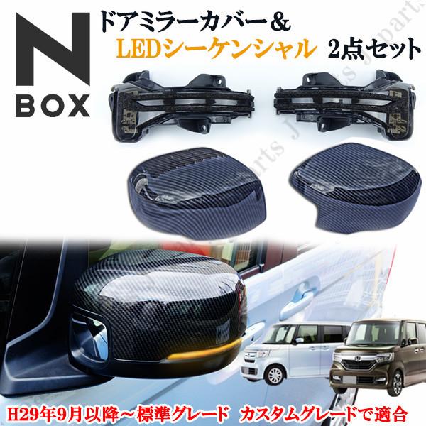 NBOX N-BOX JF3 JF4 光沢カーボン調 純正ドアミラーカバー&LEDシーケンシャル 流れるウインカー ウィンカー スモーク ブラック 2点セット 保証付き