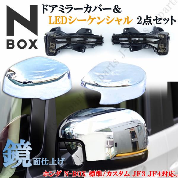 NBOX N-BOX JF3 JF4 鏡面メッキタイプ メッキガーニッシュ ドアミラーカバー&LEDシーケンシャル 流れるウインカー スモーク ブラック 2点 保証付き