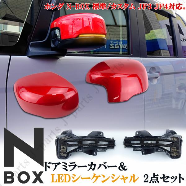 NBOX N-BOX JF3 JF4 レッドメタリック 赤 塗装済み ドアミラーカバー&LEDシーケンシャル 流れるウインカー ウィンカー スモーク ブラック 黒 2点セット 保証付き