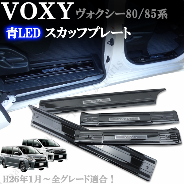 VOXY ヴォクシー 80系 85系 前期 後期 ステンレス製 ドアスカッフプレート ドアプレート ブルー 青色LED ブロンズブラック 黒 左右4Pcs