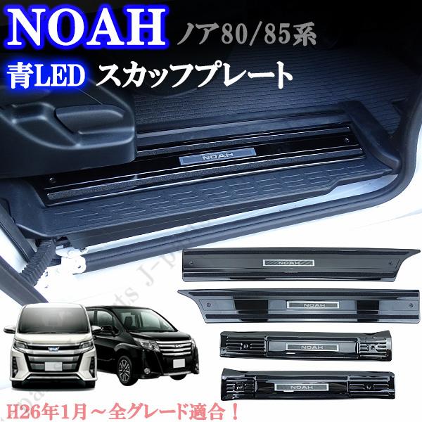 NOAH ノア 80系 85系 前期 後期 ステンレス製 ドアスカッフプレート ドアプレート ブルー 青色LED 発光 ブロンズブラック 黒 左右4Pcs