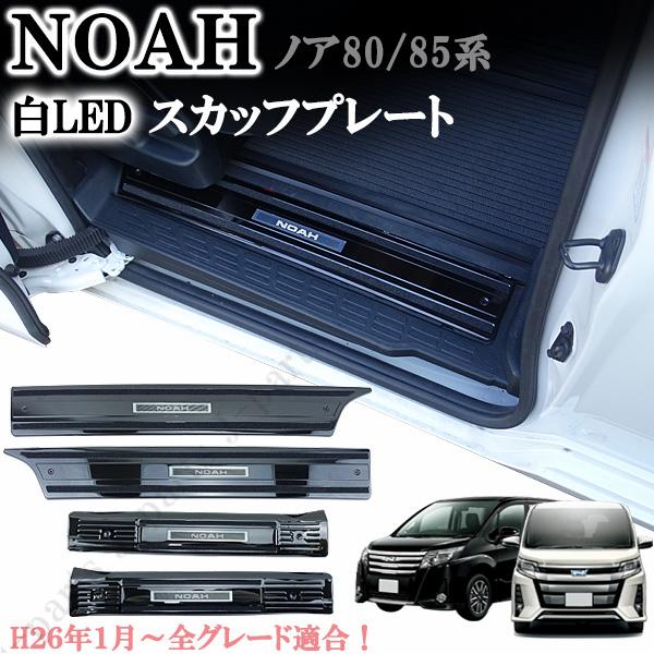 NOAH ノア 80系 85系 前期 後期 ステンレス製 ドアスカッフプレート ドアプレート ホワイト 白色LED 発光 ブロンズブラック 黒 左右4Pcs
