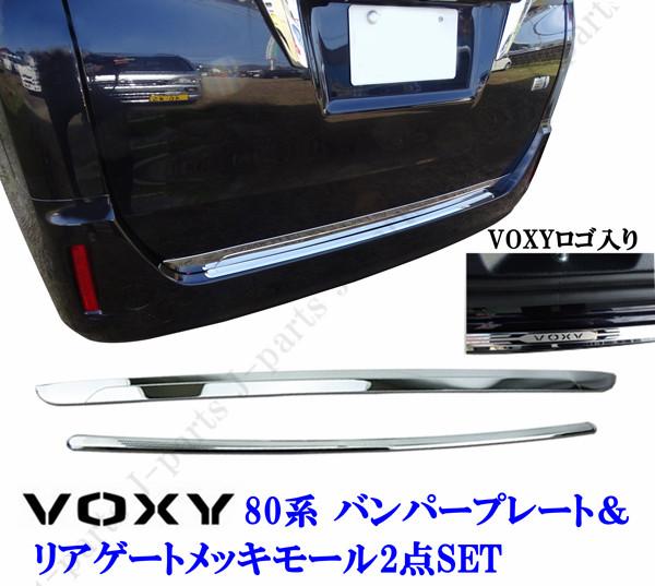 ヴォクシー80 ボクシー VOXY 80系 ZRR80系 リアゲートメッキモールガーニッシュ&リアバンパーガード 2点セット