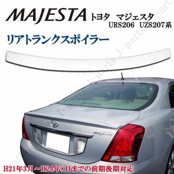 トヨタ マジェスタURS206 UZS207系 リアトランクスポイラー 専用設計 前期後期共通 ABS製!