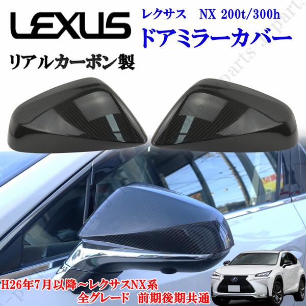 レクサス LEXUS NX200t 300h AGZ10/AYZ10 ドアミラーカバー リアルカーボン 左右セット かんたん貼り付けタイプ ドレスアップ