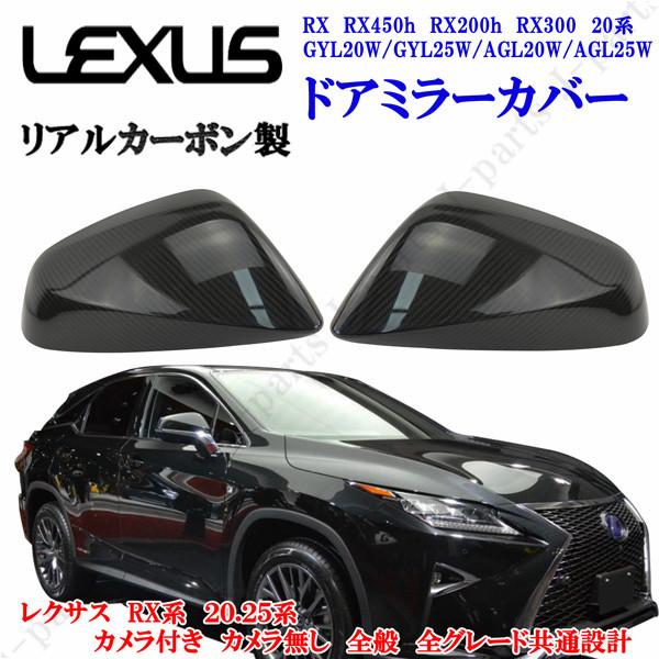 レクサス LEXUS RX RX450h RX200h RX300 20系 GYL20W/GYL25W/AGL20W/AGL25W ドアミラーカバー リアルカーボン 左右セット かんたん貼り付け