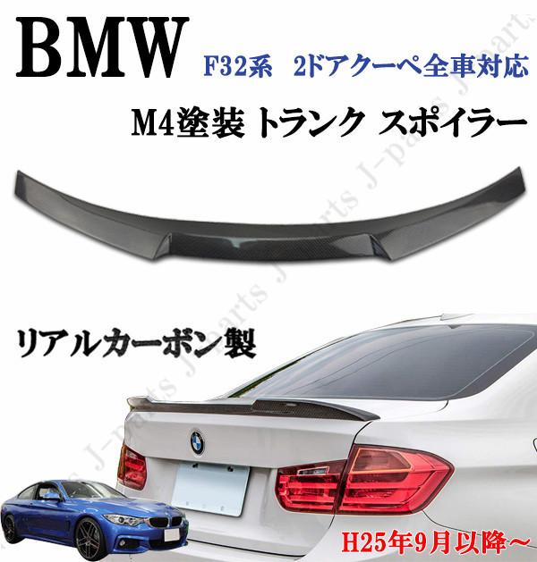 BMW F32系 2ドアクーペ全車対応 428i,435i,420d,420i,420xDrive,420dxDrive,430d,435dxDrive,M4など 光沢リアルカーボン M4風 トランクスポイラーかんたん貼り付けドレスアップ!