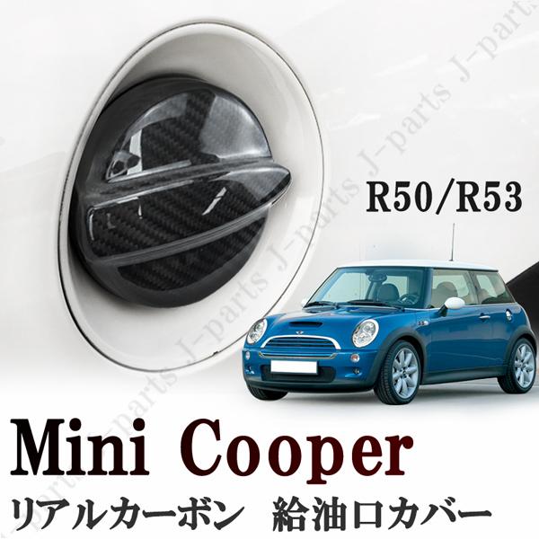 BMW MINI ミニクーパー ミニクーパーS R50 R53 リアルカーボン 給油口カバー フューエルキャップカバー 貼付装着 ドレスアップ 外装
