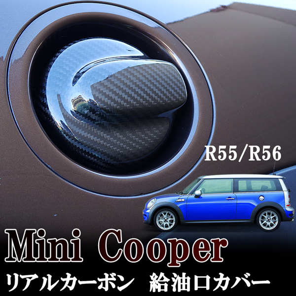 BMW ミニ ミニクーパー ミニクーパーS R55 R56 リアルカーボン 給油口カバー フューエルキャップカバー 貼付装着 ドレスアップ 外装