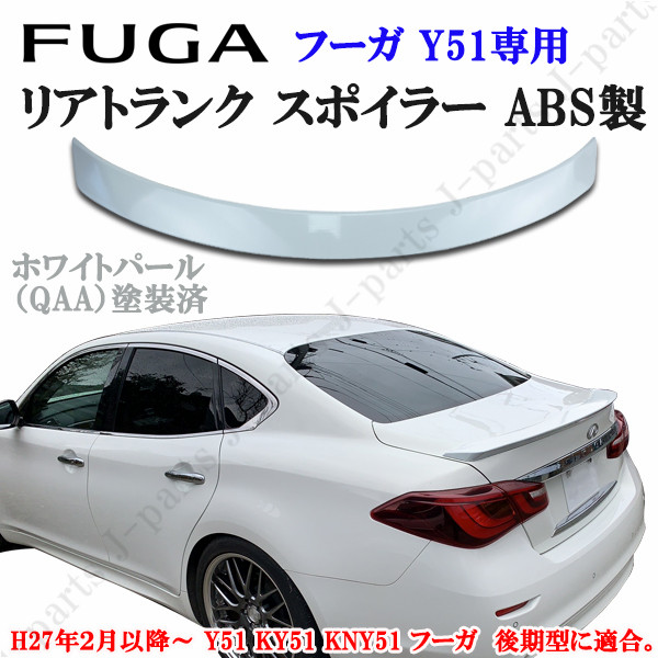 日産 ニッサン フーガ Y51 KY51 KNY51 後期 リアトランクスポイラー ABS製 クリスタルホワイトパール QAA塗装済