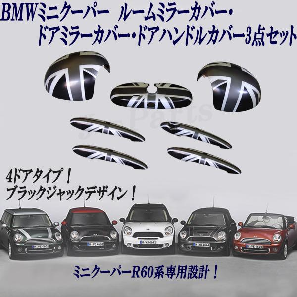 MINI ミニ ミニクーパー R60 ドアミラーカバー ルームミラーカバー ドアハンドルカバー 3点セット ブラックジャック 外装 貼付