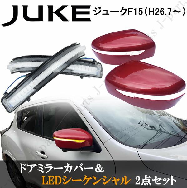 日産 ジューク F15系 後期専用 ニスモレッド 赤 ドアミラーカバー&LEDシーケンシャル 流れるウィンカー クリアレンズ 2点set 保証付き