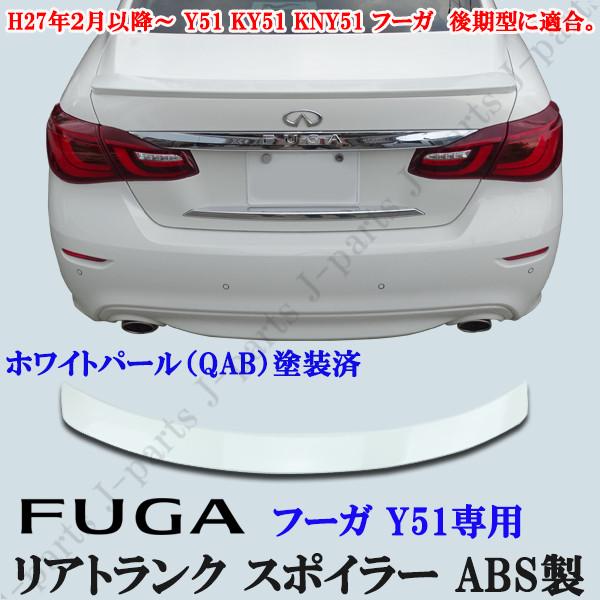 日産 ニッサン フーガ Y51 KY51 KNY51 後期型 リアトランクスポイラー ABS製 クリスタルホワイトパール QAB塗装済