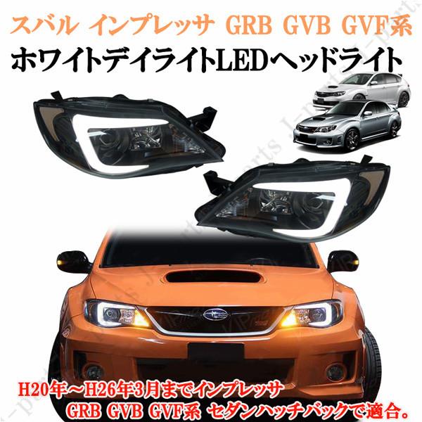 スバル インプレッサ GRB GVB GVF系 WRX セダン ハッチバック LED ヘッドライト オレンジチューブ インナー黒 純正キセノン右ハンドル対応