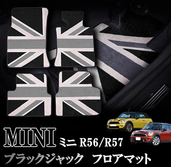 BMW MINI ミニ ミニクーパー R56 R57 室内 フロアマット カーペット ジュータン ブラックジャックデザイン 右ハンドル ナイロン製 1台分セット