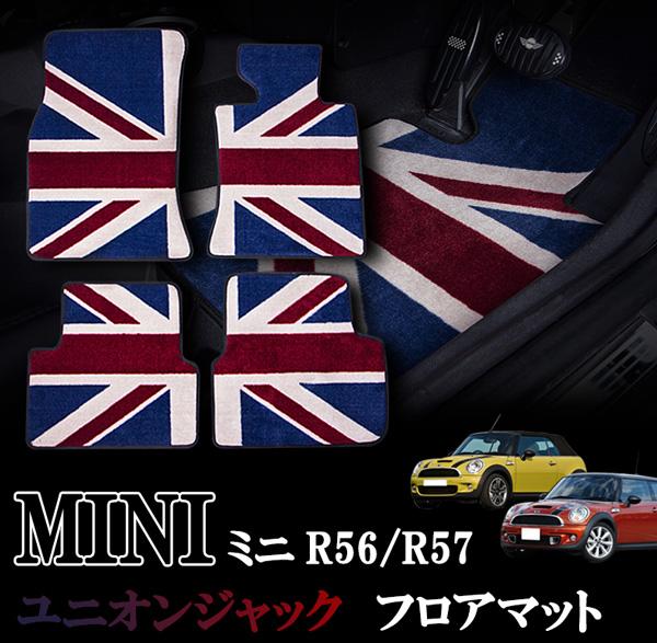 BMW MINI ミニ ミニクーパー R56 R57 室内 フロアマット カーペット ジュータン ユニオンジャックデザイン 右ハンドル ナイロン製 1台分セット