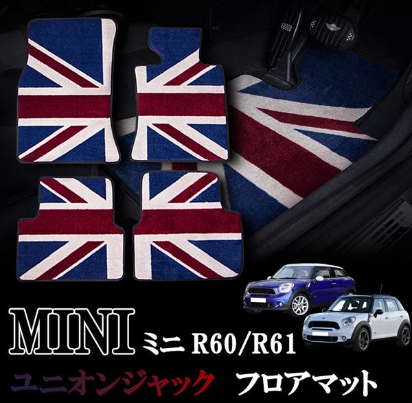 BMW MINI ミニ ミニクーパー R60 R61 室内 フロアマット カーペット ジュータン ユニオンジャックデザイン 右ハンドル ナイロン製 1台分セット