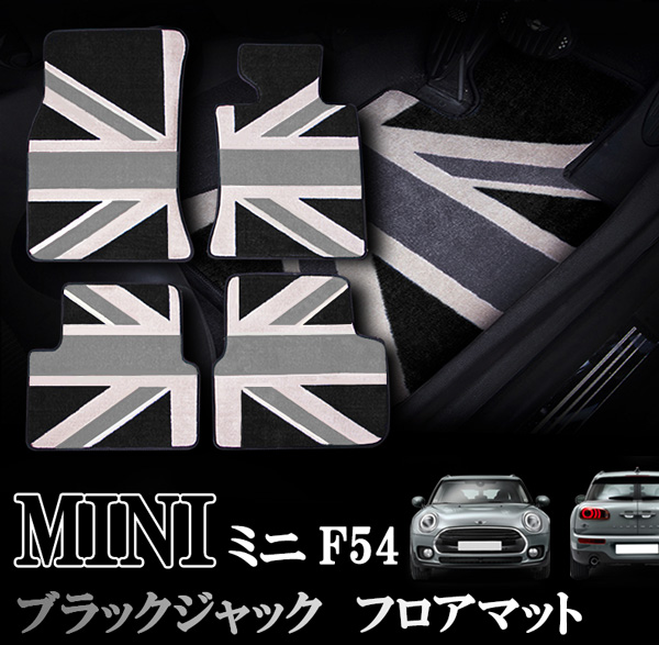 MINI ミニ ミニクーパー F54 クラブマン室内 フロアマット カーペット ジュータン ブラックジャックデザイン 右ハンドル ナイロン製 1台分セット