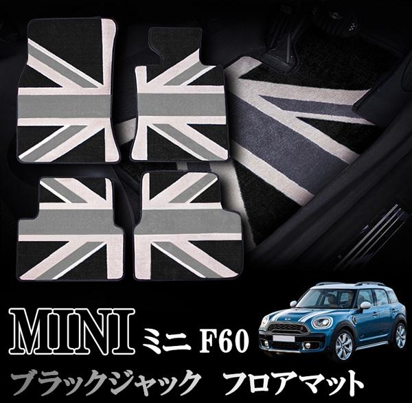 MINI ミニ ミニクーパー F60 SUVモデル 室内 フロアマット カーペット ジュータン ブラックジャックデザイン 右ハンドル ナイロン製1台分セット