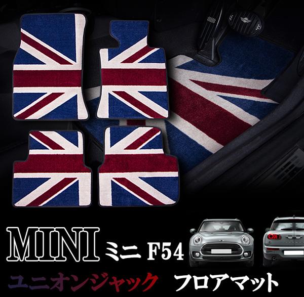 MINI ミニ ミニクーパー F54 クラブマン 室内 フロアマット カーペット ジュータン ユニオンジャックデザイン 右ハンドル ナイロン製 1台分セット