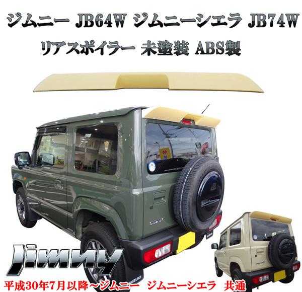 スズキ 新型ジムニー JB64 ジムニーシエラ JB74 リアルーフスポイラー リアウィング スポイラー エアロ 外装 未塗装 ABS製