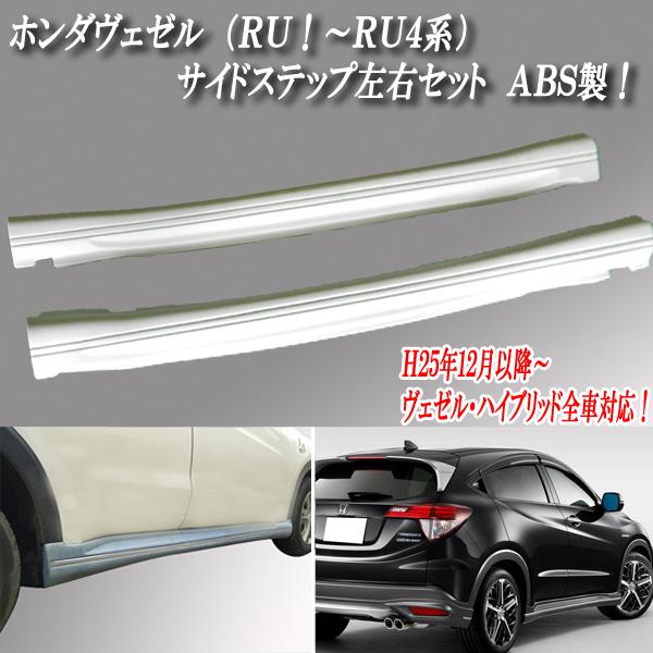 ヴェゼル VEZEL(RU1/RU2/RU3/RU4)系 サイドステップ サイドエアロ 左右セット ABS製