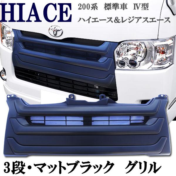 4型 ハイエース200系 パーツ レジアスエース200系 標準4型専用 ツヤ消シ 艶消し マッドブラック塗装 グリル 3段タイプ ABS製 純正ト差し替えタイプ