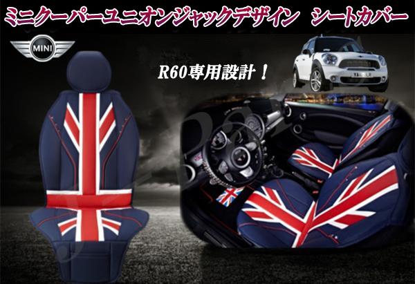 ミニクーパー アクセサリー BMW MINI ミニクーパー(R60 クロスオーバー)専用設計 ユニオンジャックブルー柄 シートカバーセット