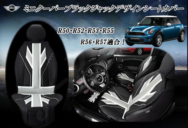 BMW MINI ミニクーパーR50 R52 R53 R55 R56 R57系アクセサリー ブラックジャックデザイン PVCレザー シートカバー 一台分セット