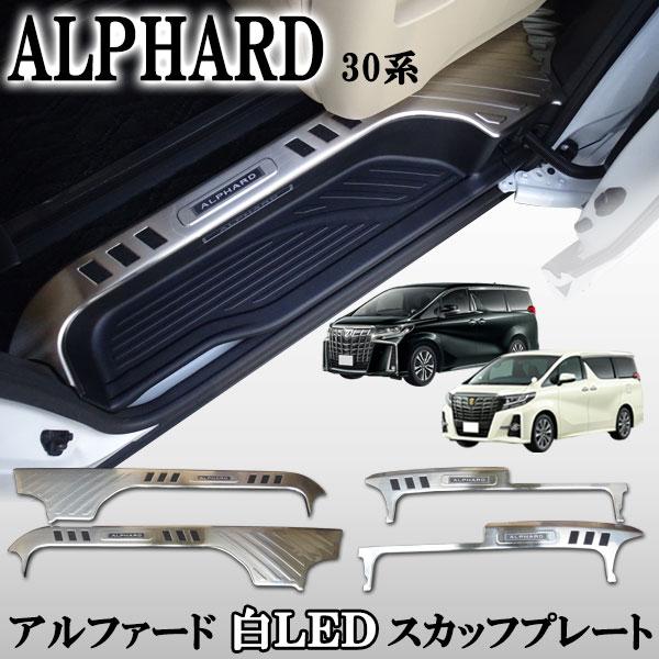 アルファード30系 前期後期共通 ステンレス製 ホワイト 白LED発光 上段部分 ドアスカッフプレート 滑り止め 4ピースセット
