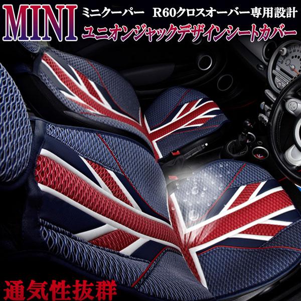 ミニクーパー アクセサリー BMW MINI ミニクーパーR60 クロスオーバー専用設計 ユニオンジャック ブルー&レッド&ホワイトデザイン シートカバー 1台分セット!