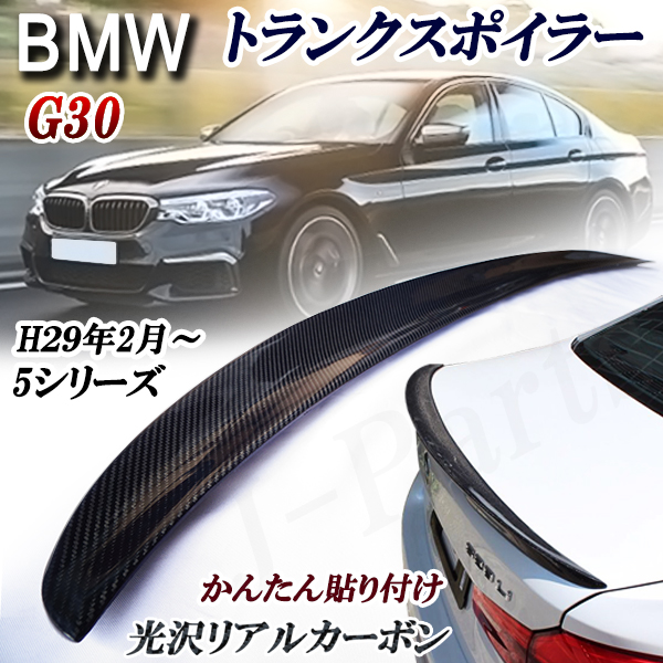 BMW 5シリーズセダン G30 リア トランクスポイラー 光沢リアルカーボン かんたん貼り付け!ドレスアップ外装エアロパーツ ウイング 綾織羽