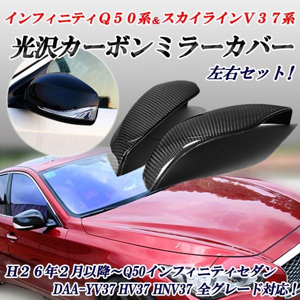 スカイライン V37系 インフィニティ Q50系 ドアミラー用 光沢カーボン ミラーカバー 左右セット