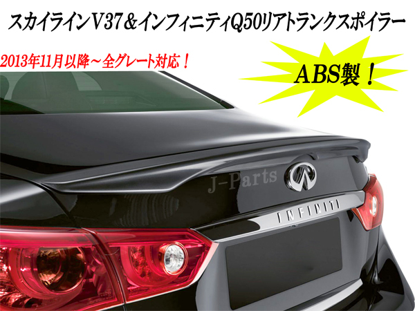 スカイラインV37系、V37、 Q50 インフィニティQ50系 リアトランクスポイラー 専用設計 【sdrive_d19】